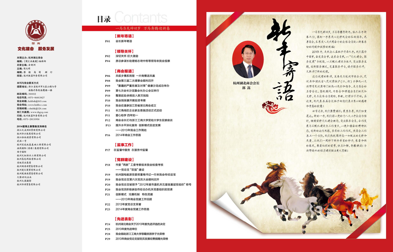 杭州湖北商会 hzhbcc.com