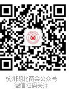微信关注杭州湖北商会